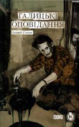 Галицькі оповідання - фото обкладинки книги