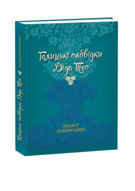 Галицькі оповідки діда Тео - фото книги