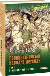 Галицько-руські народні легенди. Етнографічний збірник. Том 1 - фото обкладинки книги