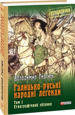 Галицько-руські народні легенди. Етнографічний збірник. Том 1 - фото книги