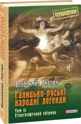 Галицько-руські народні легенди. Етнографічний збірник. Том 2 - фото обкладинки книги