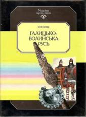 Галицько-Волинська Русь - фото обкладинки книги