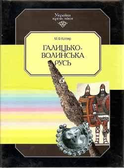 Галицько-Волинська Русь - фото книги