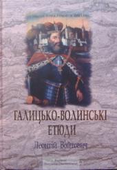 Галицько-волинські етюди - фото обкладинки книги
