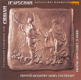 """Галицький камерний хор """"Євшан"""". Почуй мою молитву, Господи! - фото книги"""
