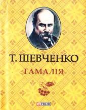 Гамалiя - фото обкладинки книги