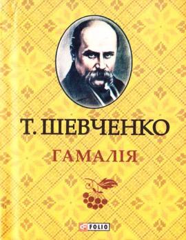 Гамалiя - фото книги