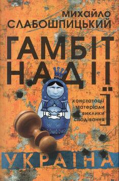 Гамбіт надії - фото книги