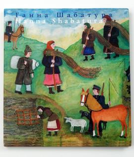 Ганна Шабатура / Hanna Shabatura - фото книги