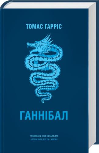 Книга Ганнібал