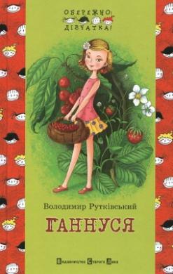 Ганнуся - фото книги
