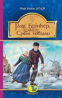 """Ганс Брінкер, або Срібні ковзани. Серія """"Світовид"""" - фото книги"""
