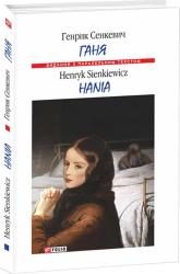 Ганя - фото обкладинки книги