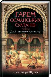 """Гарем османських султанів. Доба """"жіночого султанату"""" - фото обкладинки книги"""