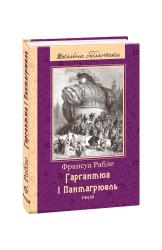Гаргантюа і Пантагрюель  - фото обкладинки книги