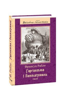 Гаргантюа і Пантагрюель - фото книги