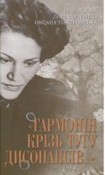 Гармонія крізь тугу дисонансів - фото обкладинки книги