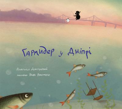 Книга Гармидер у Дніпрі