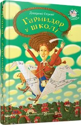 Гармидер у школі - фото обкладинки книги