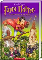 Гаррі Поттер і філософський камінь - фото обкладинки книги