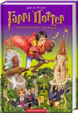 Гаррі Поттер і філософський камінь - фото книги