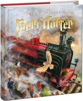 Гаррі Поттер і філософський камінь. Велике ілюстроване видання - фото обкладинки книги