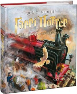 Гаррі Поттер і філософський камінь. Велике ілюстроване видання - фото книги