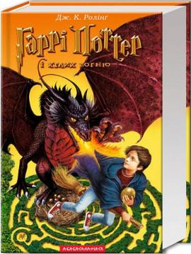 Гаррі Поттер і келих вогню - фото книги