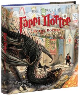 Гаррі Поттер і Келих вогню. Велике ілюстроване видання - фото книги