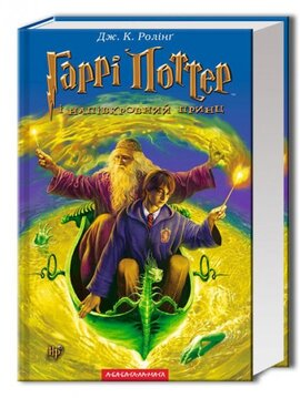 Гаррі Поттер і напівкровний принц - фото книги