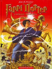 book Гаррі Поттер і Орден Фенікса
