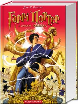 Гаррі Поттер і Орден Фенікса - фото книги