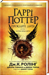 Гаррі Поттер і прокляте дитя - фото обкладинки книги