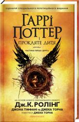 book Гаррі Поттер і прокляте дитя