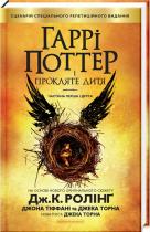 Книга Гаррі Поттер і прокляте дитя