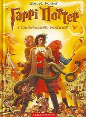 Гаррі Поттер і смертельні реліквії - фото обкладинки книги