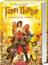 Книга Гаррі Поттер і смертельні реліквії