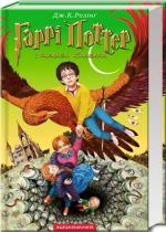 Книга Гаррі Поттер і таємна кімната