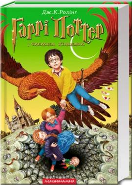 Гаррі Поттер і таємна кімната - фото книги