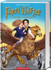 Гаррі Поттер і в'язень Азкабану - фото обкладинки книги