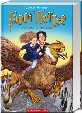 Гаррі Поттер і в'язень Азкабану - фото книги