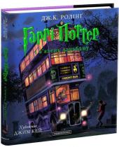 Гаррі Поттер і в'язень Азкабану. Велике ілюстроване видання - фото обкладинки книги
