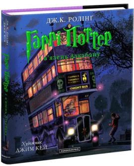 Гаррі Поттер і в'язень Азкабану. Велике ілюстроване видання - фото книги