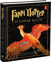 Гаррі Поттер. Історія магії - фото обкладинки книги