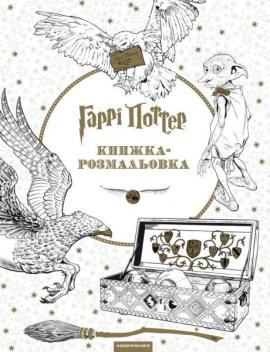 Гаррі Поттер (книжка-розмальовка) - фото книги