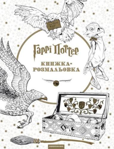 Книга Гаррі Поттер (книжка-розмальовка)