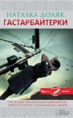 Книга Гастарбайтерки