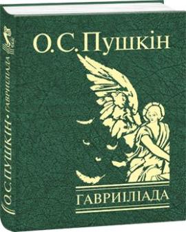 Гавриіліада - фото книги