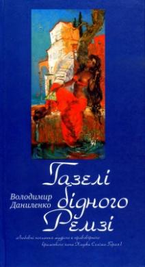 Газелі бідного Ремзі - фото книги