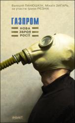 Газпром:нова зброя Росії - фото обкладинки книги